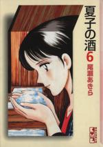 夏子の酒(文庫版)(6)(講談社漫画文庫)(大人コミック)