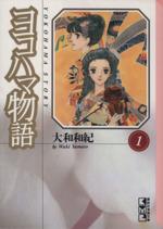 ヨコハマ物語(文庫版)(1)(講談社漫画文庫)(大人コミック)