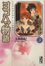ヨコハマ物語(文庫版)(3)(講談社漫画文庫)(大人コミック)