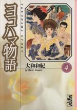 ヨコハマ物語(文庫版)(4)(講談社漫画文庫)(大人コミック)
