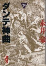 ダンテ神曲(文庫版)(2)(講談社漫画文庫)(大人コミック)