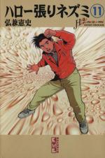 ハロー張りネズミ(文庫版)(11)講談社漫画文庫