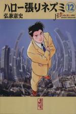 ハロー張りネズミ(文庫版)(12)講談社漫画文庫