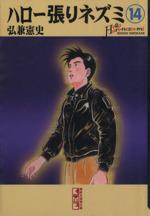 ハロー張りネズミ(文庫版)(14)講談社漫画文庫