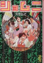 ショムニ(文庫版)(1)(講談社漫画文庫)(大人コミック)