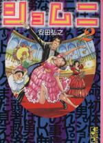 ショムニ(文庫版)(2)(講談社漫画文庫)(大人コミック)