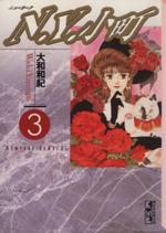 N.Y.小町(文庫版)(3)(講談社漫画文庫)(大人コミック)