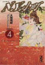 N.Y.小町(文庫版)(4)(講談社漫画文庫)(大人コミック)