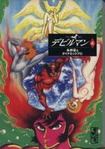 デビルマン(文庫版)(4)(講談社漫画文庫)(大人コミック)