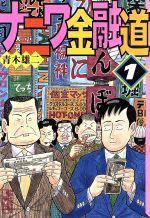 ナニワ金融道(文庫版)(1)(講談社漫画文庫)(大人コミック)