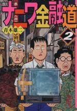 ナニワ金融道(文庫版)(2)(講談社漫画文庫)(大人コミック)