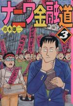 ナニワ金融道(文庫版)(3)(講談社漫画文庫)(大人コミック)