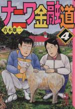 ナニワ金融道(文庫版)(4)(講談社漫画文庫)(大人コミック)