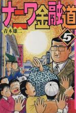 ナニワ金融道(文庫版)(5)(講談社漫画文庫)(大人コミック)