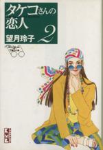 タケコさんの恋人(文庫版)(2)(講談社漫画文庫)(大人コミック)