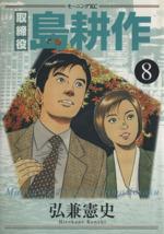 取締役島耕作(8)モーニングKC