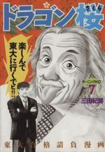 ドラゴン桜(7)(モーニングKC)(大人コミック)