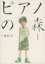 ピアノの森(モーニングKC)(1)(モーニングKC)(大人コミック)
