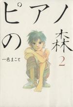 ピアノの森(モーニングKC)(2)(モーニングKC)(大人コミック)