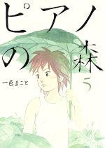 ピアノの森(モーニングKC)(5)(モーニングKC)(大人コミック)