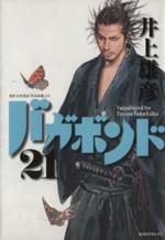 バガボンド(21)(モーニングKC)(大人コミック)