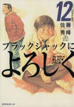 ブラックジャックによろしく(12)(モーニングKC)(大人コミック)