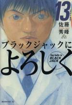 ブラックジャックによろしく(13)(モーニングKC)(大人コミック)