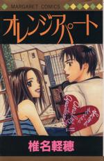 オレンジアパート(マーガレットC)(少女コミック)