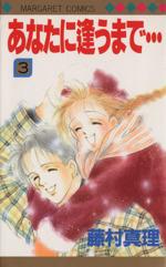 あなたに逢うまで・・・(3)(マーガレットC)(少女コミック)