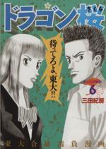 ドラゴン桜(6)(モーニングKC)(大人コミック)