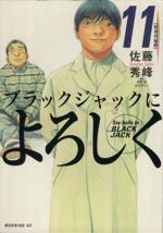 ブラックジャックによろしく(11)(モーニングKC)(大人コミック)