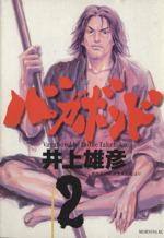 バガボンド(2)(モーニングKC)(大人コミック)