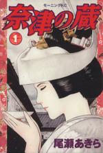 奈津の蔵(1)(モーニングKC632)(大人コミック)