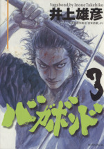 バガボンド(3)(モーニングKC)(大人コミック)