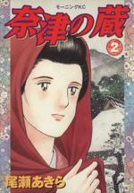 奈津の蔵(2)(モーニングKC)(大人コミック)