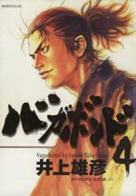 バガボンド(4)(モーニングKC)(大人コミック)