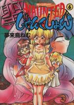 HAUNTEDじゃんくしょん(6)(電撃C)(大人コミック)