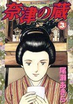 奈津の蔵(3)(モーニングKC)(大人コミック)