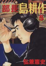 部長島耕作(5)(モーニングKC)(大人コミック)