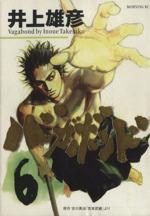 バガボンド(6)(モーニングKC)(大人コミック)