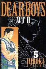DEAR BOYS ACTⅡ(5)マガジンKC