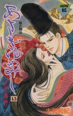 あさきゆめみし(13)(ミミKC)(少女コミック)