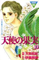 天使の果実(1)(ミミKC)(少女コミック)