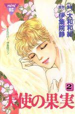 天使の果実(2)(ミミKC)(少女コミック)