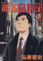 部長島耕作(7)(モーニングKC)(大人コミック)
