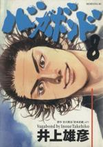 バガボンド(8)(モーニングKC)(大人コミック)