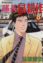 部長島耕作(8)(モーニングKC)(大人コミック)