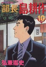 部長島耕作(10)(モーニングKC)(大人コミック)