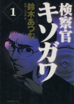検察官キソガワ(1)(モーニングKC)(大人コミック)