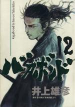 バガボンド(12)(モーニングKC)(大人コミック)